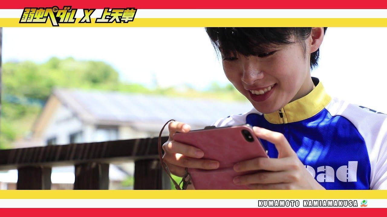 上天草市PR動画「弱虫ペダル×上天草」日本語ver 3分バージョン