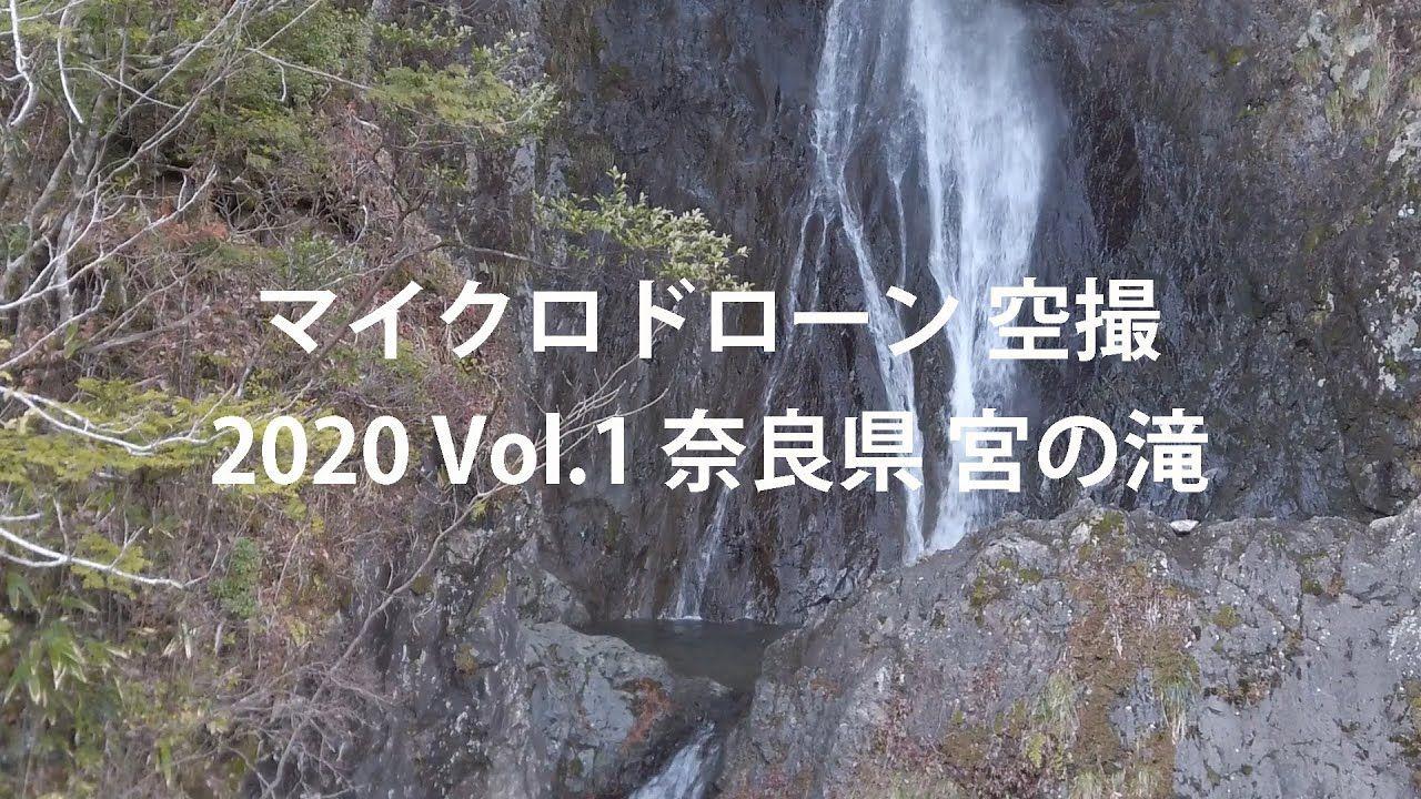 マイクロドローン空撮 2020 Vol.1