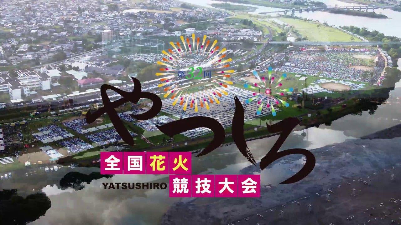 第32回やつしろ花火競技大会@熊本県八代市 ドローン映像